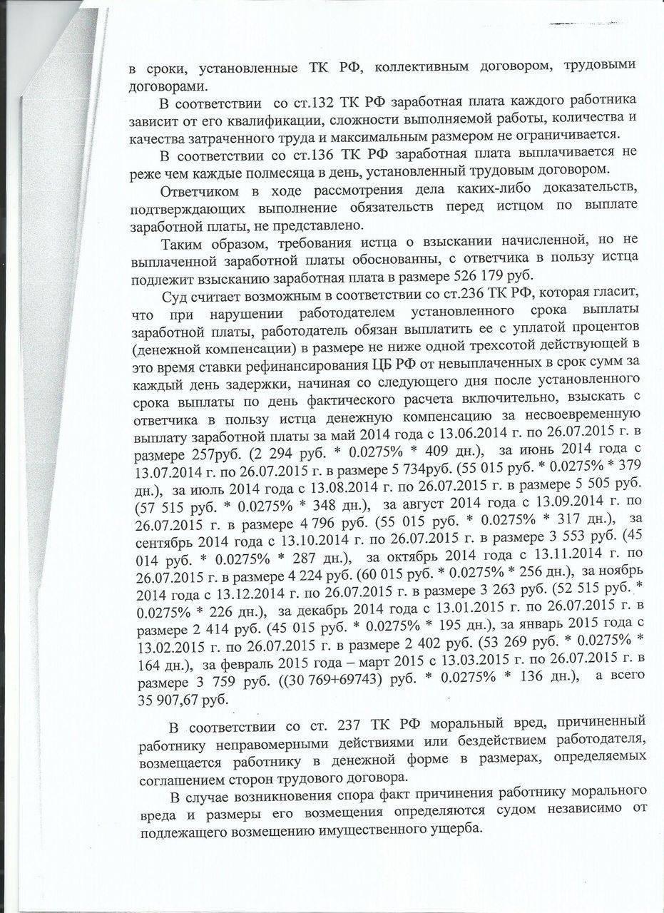 москва решения судов по трудовым спорам